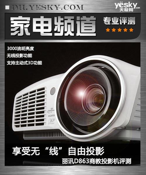 丽讯D863商教投影机评测 享受无线自由投影