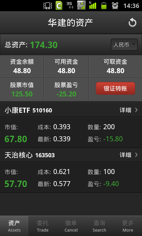 鑫财通证券交易截图4