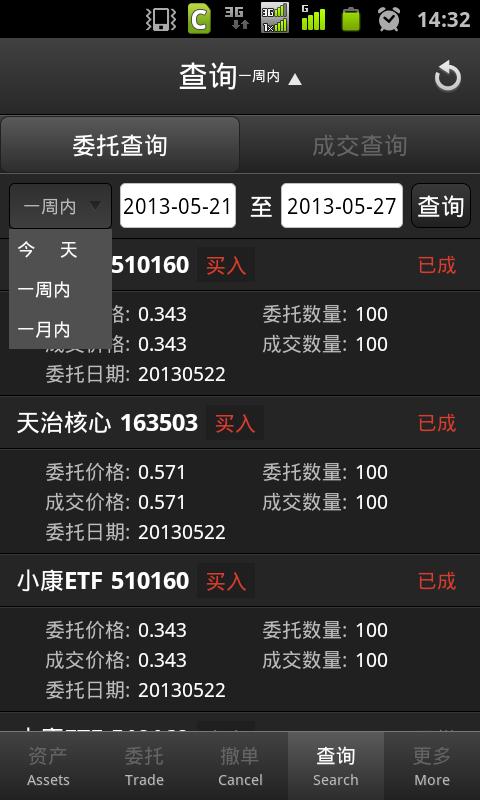 鑫财通证券交易截图1