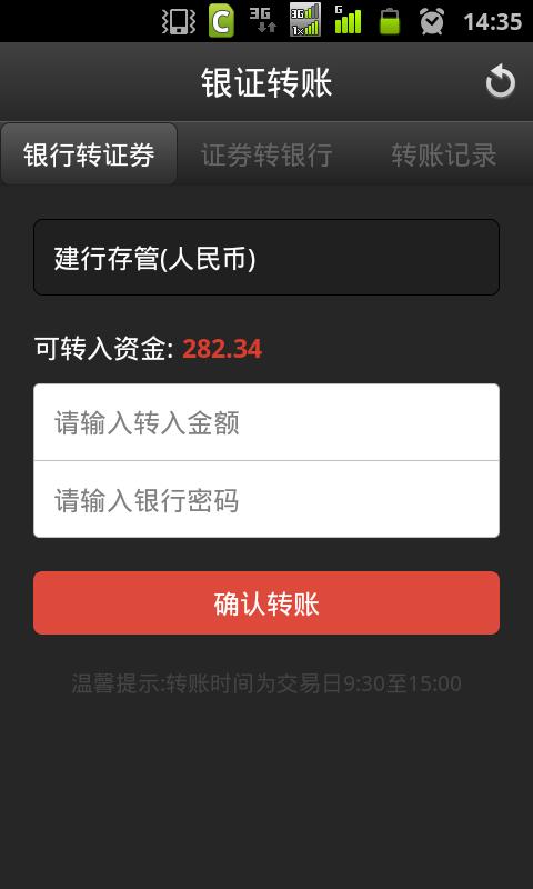 鑫财通证券交易截图3