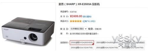 完美会议 从投开始 夏普XR-E255SA 热卖中