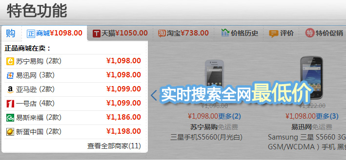 购物党全网自动比价工具截图1