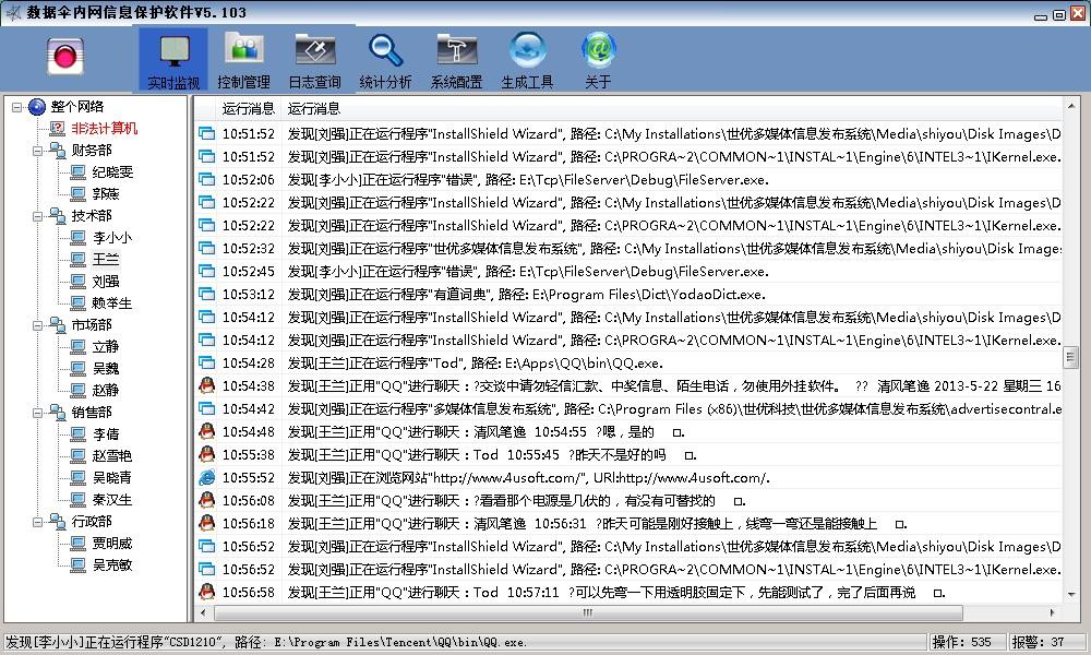 数据伞电脑监控软件截图3
