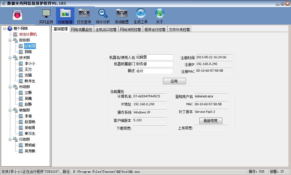 数据伞电脑监控软件截图2