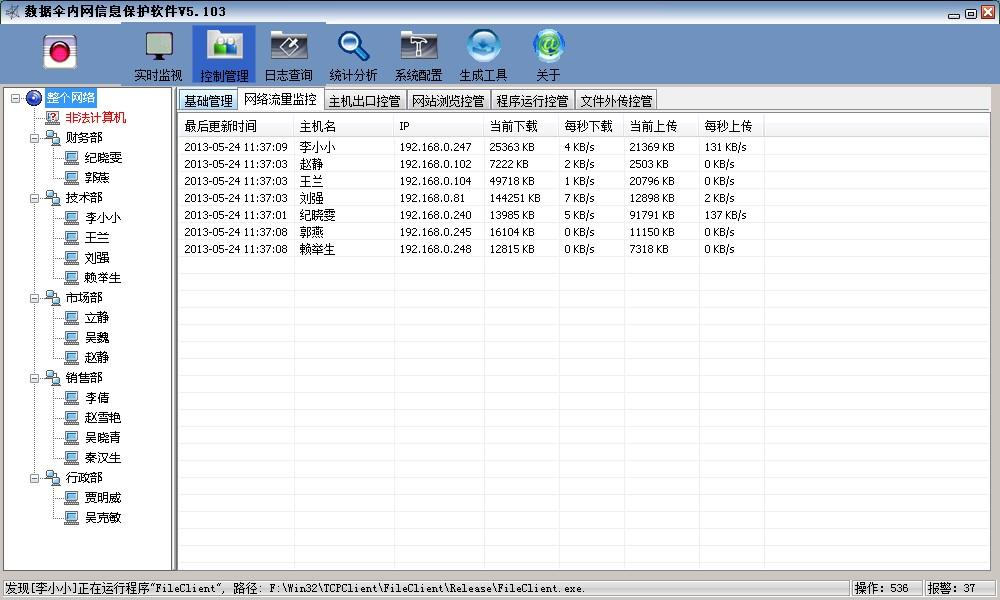 数据伞电脑监控软件截图1