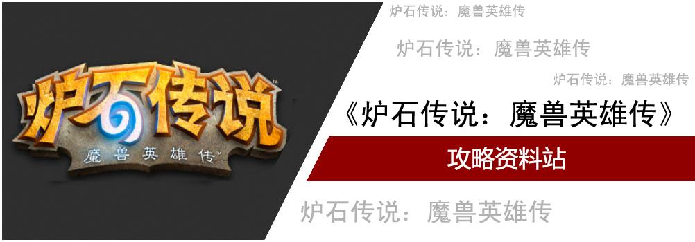ca88亚洲城娱乐平台-炉石传说_炉石传说攻略_炉石传说合作网站