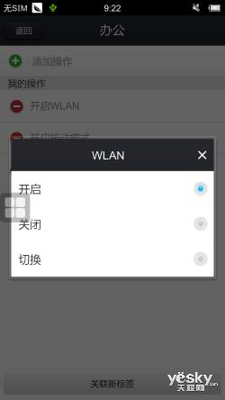 vivo Xplay手机NFC新标签设置-手机宝典-天极网