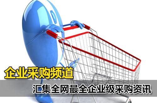 天极网企业采购频道
