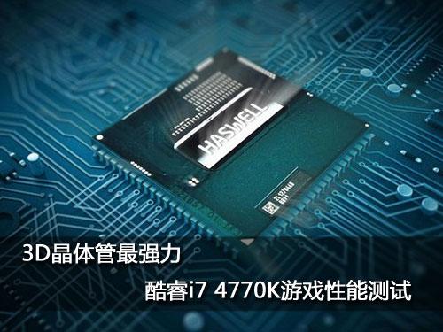 3D晶体管最强力 酷睿i7 4770K游戏性能测试