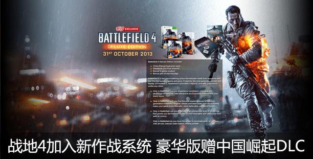 战地4加入新作战系统 豪华版赠中国崛起DLC