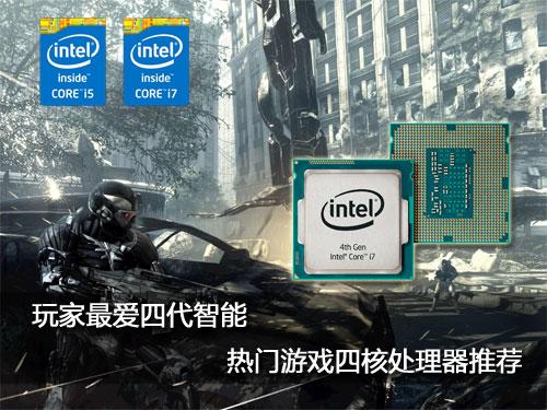 玩家最爱四代智能 热门游戏四核处理器推荐