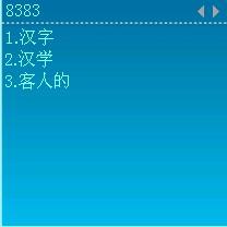 汉谷快速输入法(PC版)截图5