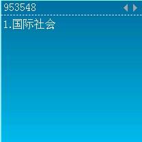汉谷快速输入法(PC版)截图3