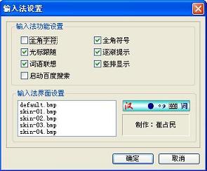 汉谷快速输入法(PC版)截图1