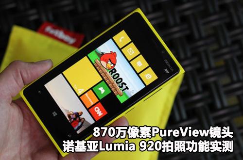 魔术滤镜功能 诺基亚Lumia 920拍照实测