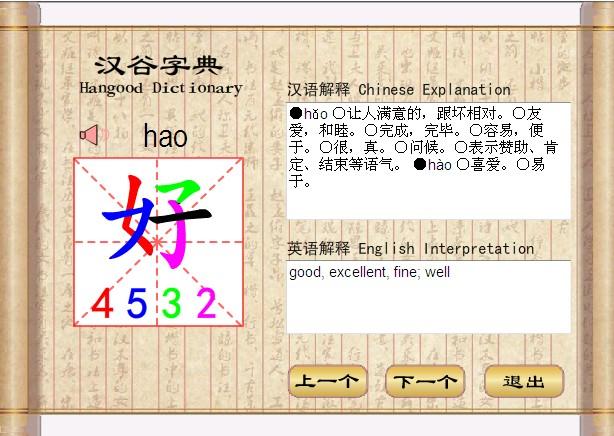汉谷拼形输入法字典(动画版)截图2