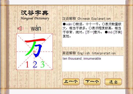 汉谷快速输入法字典(动画版)截图2
