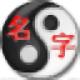生辰八字五行宝宝起名软件