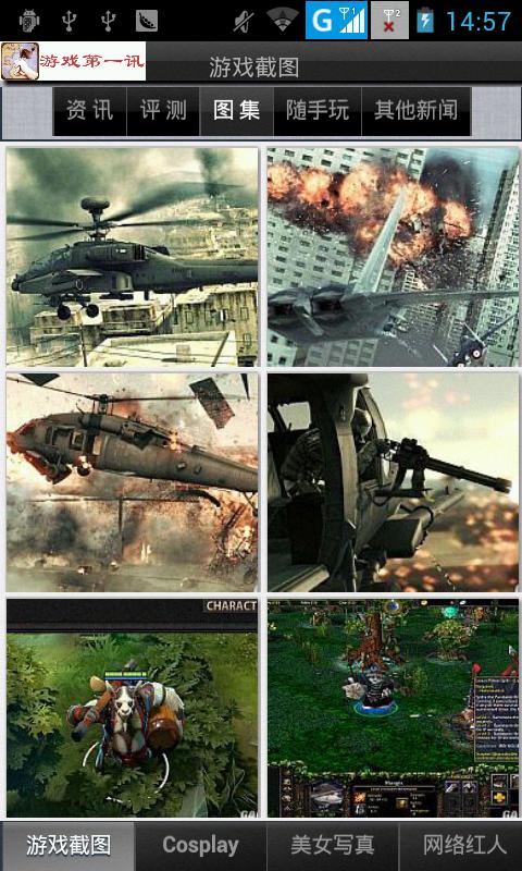 游戏第一讯截图3