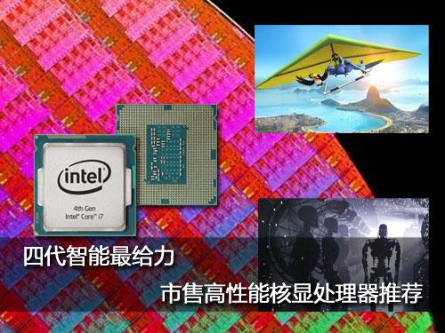四代智能最给力 市售高性能核显处理器推荐