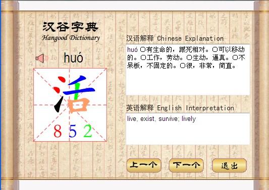 汉谷快速输入法字典(动画版)截图3