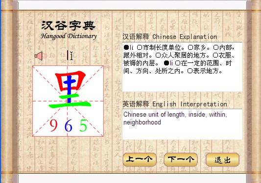 汉谷快速输入法字典(动画版)截图1