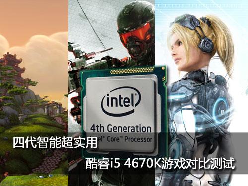 四代智能超实用 酷睿i5 4670K游戏对比测试