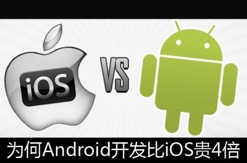 为何Android开发比iOS贵4倍