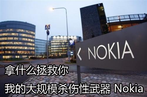 拿什么拯救你 我的大规模杀伤性武器--Nokia