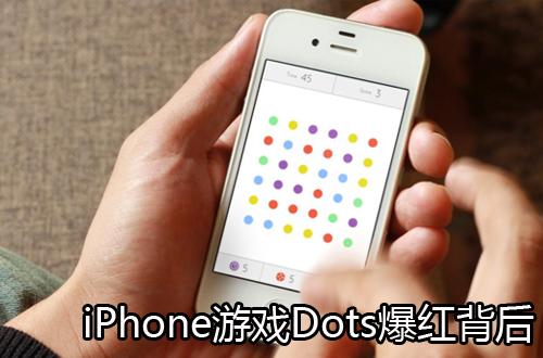 iPhone小游戏Dots爆红背后的道理