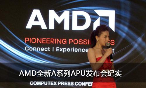 AMD全新A系列APU发布会纪实