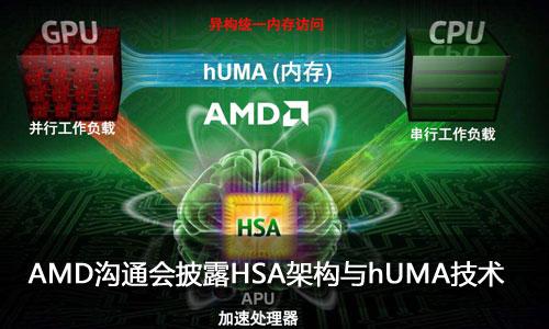 AMD沟通会披露HSA架构与hUMA技术