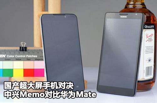 国产超大屏手机对决 中兴Memo对比华为Mate