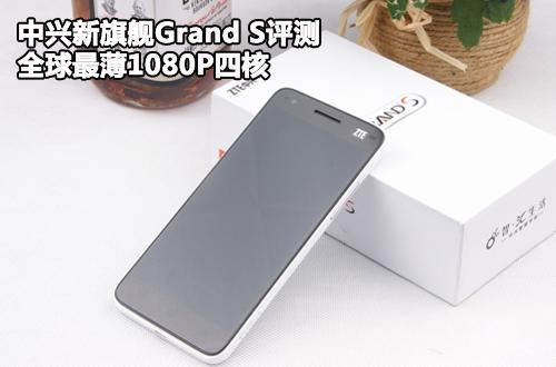全球最薄1080P四核 中兴新旗舰Grand S评