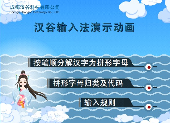 汉谷拼形输入法教学动画 天女散花截图4