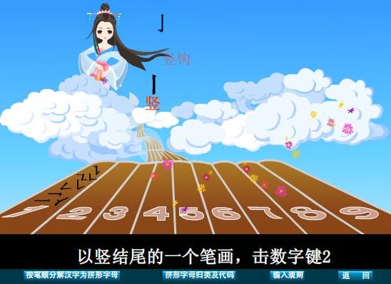 汉谷拼形输入法教学动画 天女散花截图2