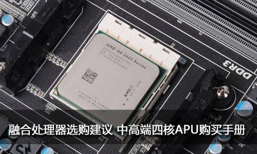 融合处理器选购建议 中高端四核APU购买手册