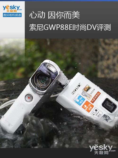 心动 因你而美 索尼GWP88E时尚防水DV评测
