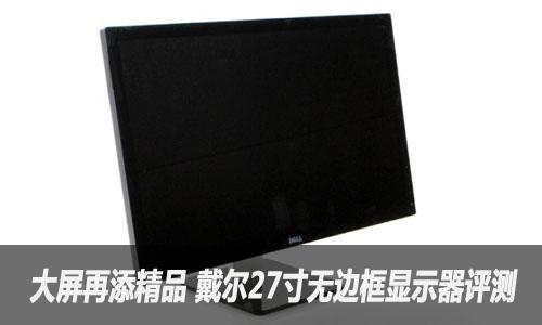 大屏再添精品 戴尔27寸无边框显示器评测