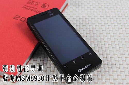 强劲性能寻源 骁龙MSM8930开发平台全揭秘