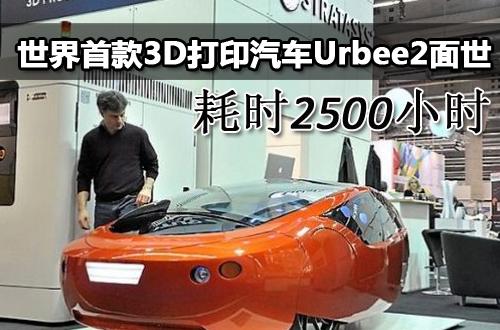 世界首款3D打印汽车Urbee2面世 花费2500