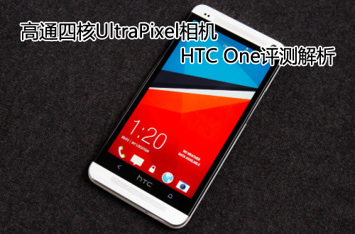 四核UltraPixel旗舰 HTC One评测