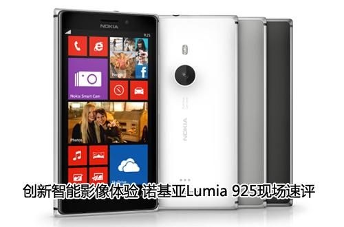 创新智能影像体验 诺基亚Lumia 925现场速评