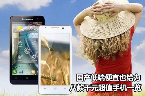 国产低端便宜也给力 八款千元超值手机一览