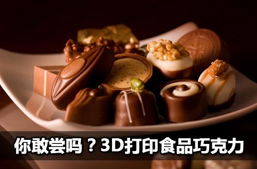 """""""打印巧克力""""你敢尝吗?3D打印食品巧克力"""