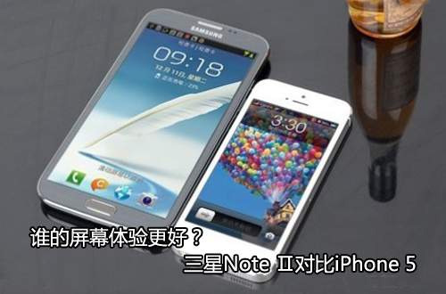 谁的体验更好?三星Note Ⅱ对比iPhone 5