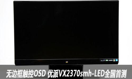 无边框 优派VX2370smh-LED全国首测