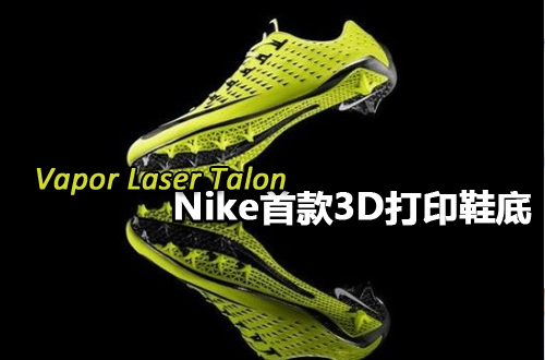 Nike展示首款3D打印鞋底Vapor Laser