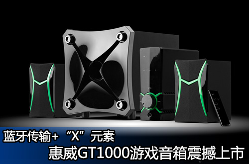 炫酷质感造型 惠威GT1000游戏蓝牙音箱780元