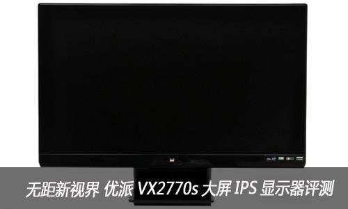 无距新视界 优派VX2770s大屏IPS显示器评测